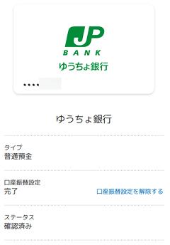 PayPal JP-Bank