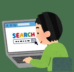 http://rita.xyz/blog/irasutoya/computer_search_kensaku-w240-zf.png