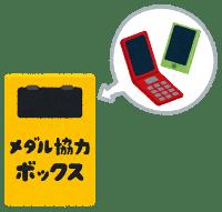 https://rita.xyz/blog/irasutoya/kaisyu_box_medal-w200-fs8-zf.png