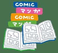 https://rita.xyz/blog/irasutoya/manga-w200-fs8-zf.png