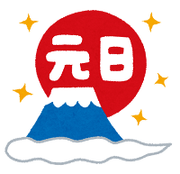 http://rita.xyz/blog/irasutoya/syukujitsu01_ganjitsu-w200-zf.png